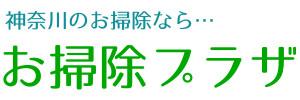 「神奈川 年末清掃」タグの記事一覧 | キレイの総合サービスなら